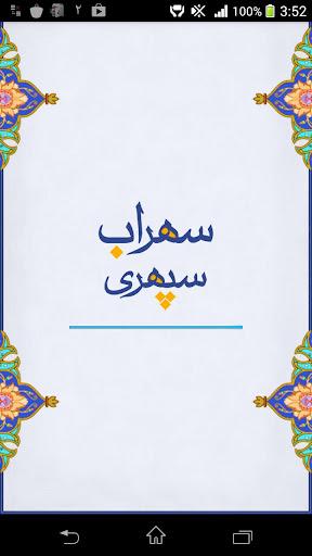 سهراب سپهری - Sohrab Sepehri