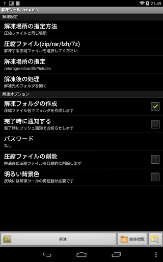 ZIP with Pass Latest Version APK 6