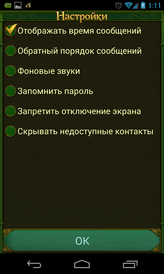 Аллоды мобильный портал beta