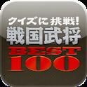 ★戦国武将クイズ★戦国/武将/武士/侍の戦国武将クイズアプリ logo