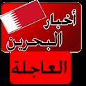أخبار البحرين العاجلة خبر عاجل