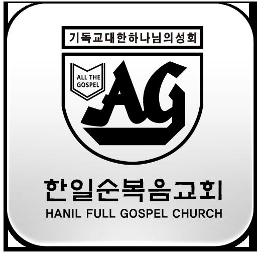 한일순복음교회 LOGO-APP點子