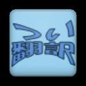 つい翻訳 icon