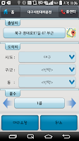 Screenshot of 대구시민대리운전
