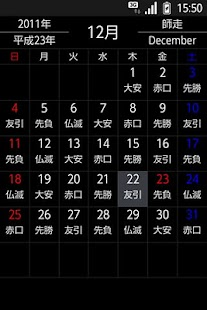 日本のカレンダー - screenshot thumbnail