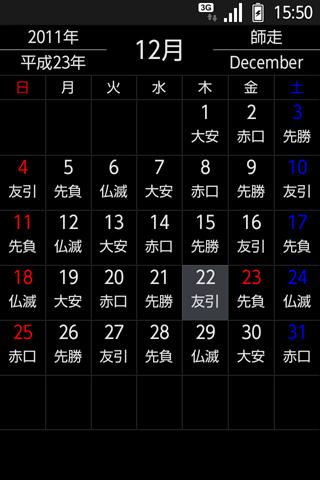 日本のカレンダー- screenshot