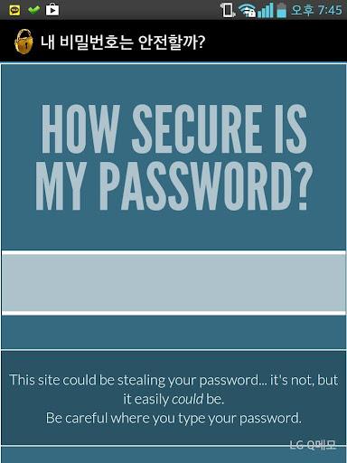 내 비밀번호는 안전할까