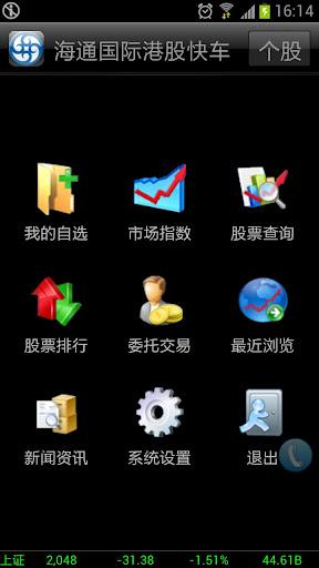 海通國際福中寶流動版