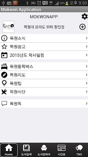 목원대학교 - MokwonApp