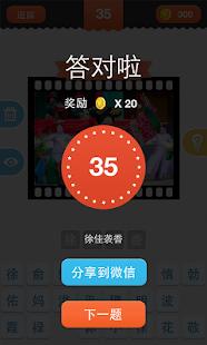 疯狂猜小主 解謎 App-愛順發玩APP