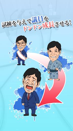 【育成ゲーム】号泣議員!【無料】