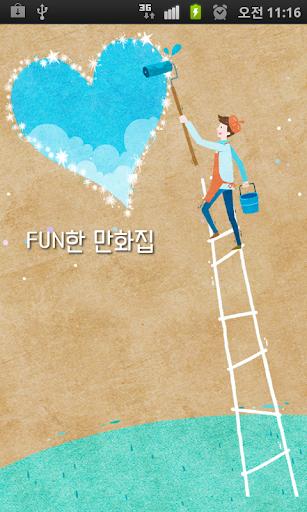 [만화] FUN한 만화집