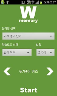 (Lite)단어학습기(WordMemory) - 영어 - screenshot thumbnail