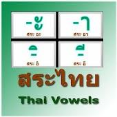 สระไทย Thai Vowels