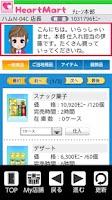 Screenshot of ザ・コンビニ