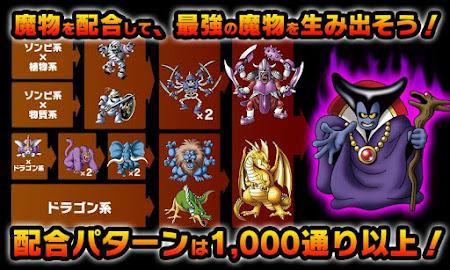 ドラゴンクエストモンスターズWANTED! 3.2.7 screenshot 368591