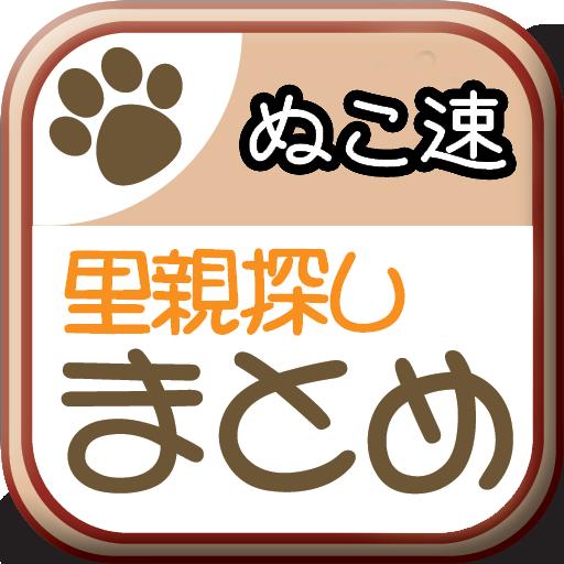 ぬこ速里親‐猫の里親探しアプリ-全国迷い猫まとめリーダー LOGO-APP點子