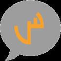 شات سوالف icon