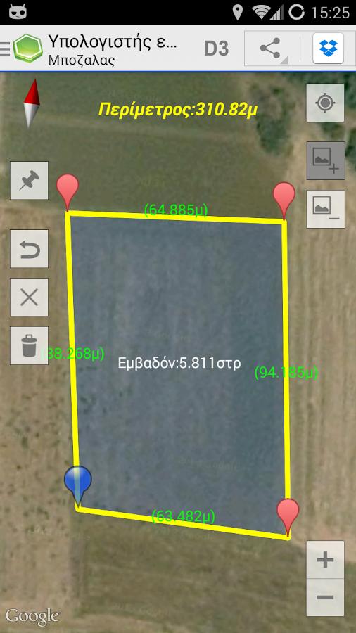 Υπολογιστής εμβαδού χωραφιών - screenshot