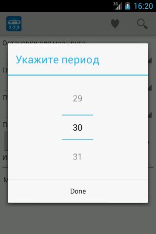 Расписание трамваев - МУП