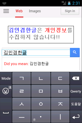 『김민겸한글』v3.7.11漢字 이모지☺ 스와이프 계산기