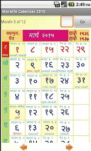 Marathi Calendar 2015 screenshot