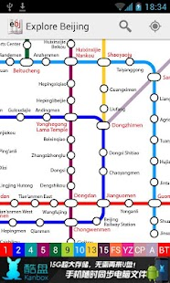 Explore Beijing subway map - screenshot thumbnail