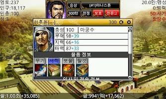 Screenshot of 모바일삼국지