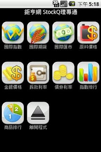 App 鉅亨財經新聞for Gear | Download Android APK GAMES & APPS ...