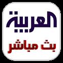 Al Arabiya Live – قناة العربية logo