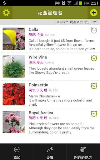 花园管理者 : 植物日记