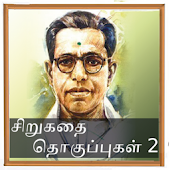 Kalki Short Stories 2 - Tamil