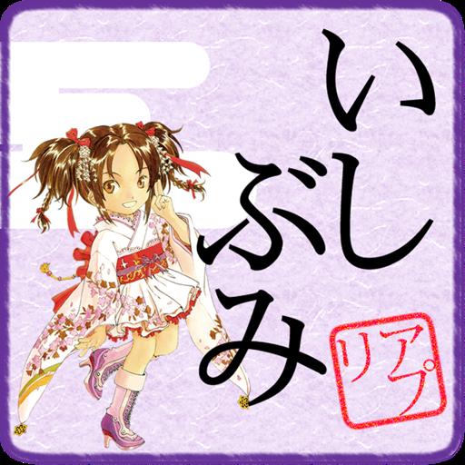 旅游のいしぶみアプリ 都萌ちゃん特別バージョン LOGO-HotApp4Game