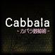 カバラ数秘術