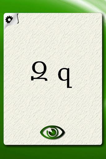 Armenian Alphabet Flash Cards