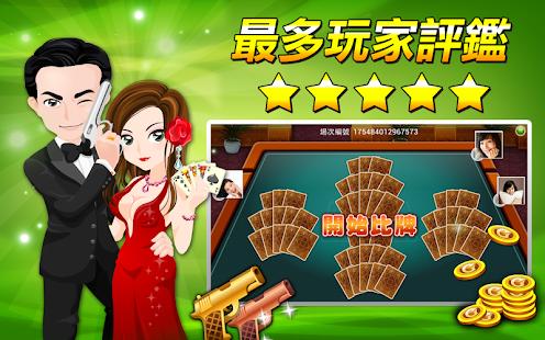十三支 神來也13支(Chinese Poker)- screenshot thumbnail