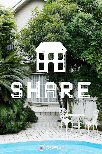 SHARE〜TV同時視聴アプリ