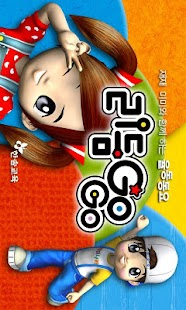 [무료]재미나라-리듬고고 한글동요- screenshot thumbnail
