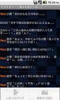 Screenshot of えすえすっ!(僕は友達が少ない)