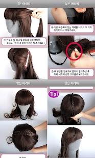 초간단헤어스타일링_연예인머리- screenshot thumbnail