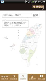 玩免費旅遊APP 下載走讀台灣 app不用錢 硬是要APP