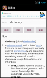 English-Japanese dictionary- screenshot thumbnail