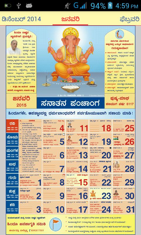Calendar In Kannada : Kannada sanatan calendar android apps on google play