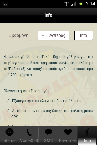 Asteras Taxi - screenshot