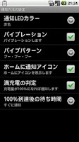 Screenshot of 充電通知