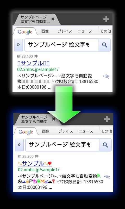 絵文字ライブラリー- screenshot
