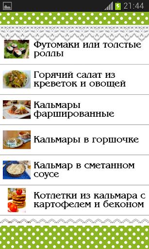 Морепродукты Вкусные Рецепты