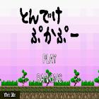 flying pukapu icon
