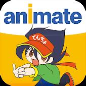 アニメイトアプリ