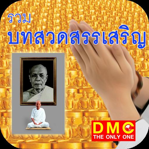 DMC - บทสวดสรรเสริญ